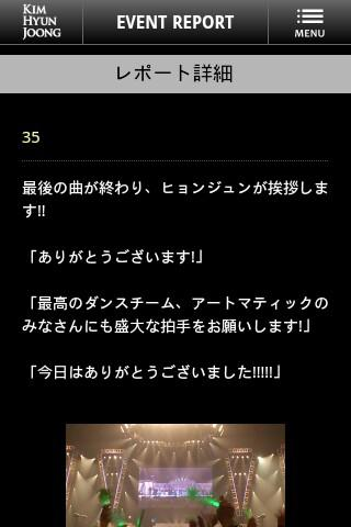 キム・ヒョンジュン公式サイト- スクリーンショット