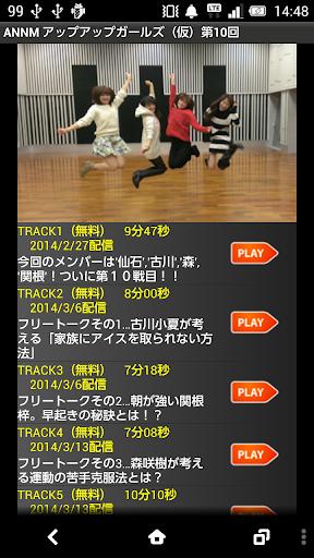 アップアップガールズ(仮)のオールナイトニッポンモバイル10