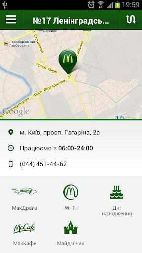 【免費生活App】McDonald's Ukraine-APP點子