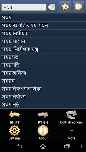 Bengali Portuguese dictionary