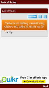 Gujaratilexicon Dictionary- screenshot thumbnail