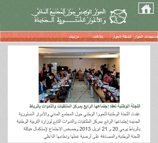 الحوار الوطني- hiwarmadani2013