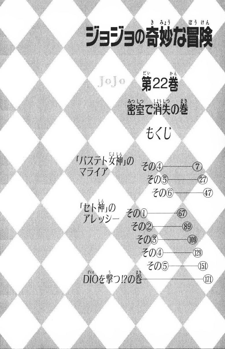 JoJo no Kimyou na Bouken Chap 202 - Truyen.Chap.VN