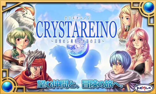 RPG クリスタレイノ(序盤体験版) - KEMCO