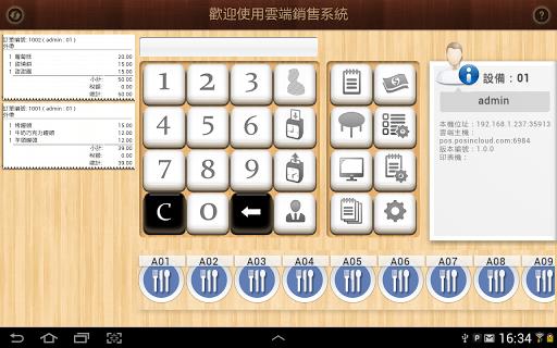 【免費商業App】巧掌櫃雲端行動POS系統-APP點子