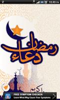 Screenshot of دعاء رمضان ١٤٣٤