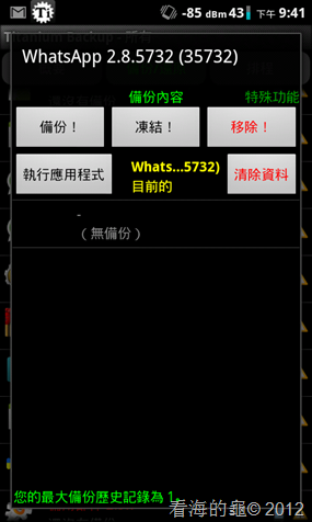 screenshot-20121022-094123下午