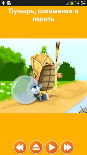 【免費書籍App】Аудио сказки для детей-APP點子