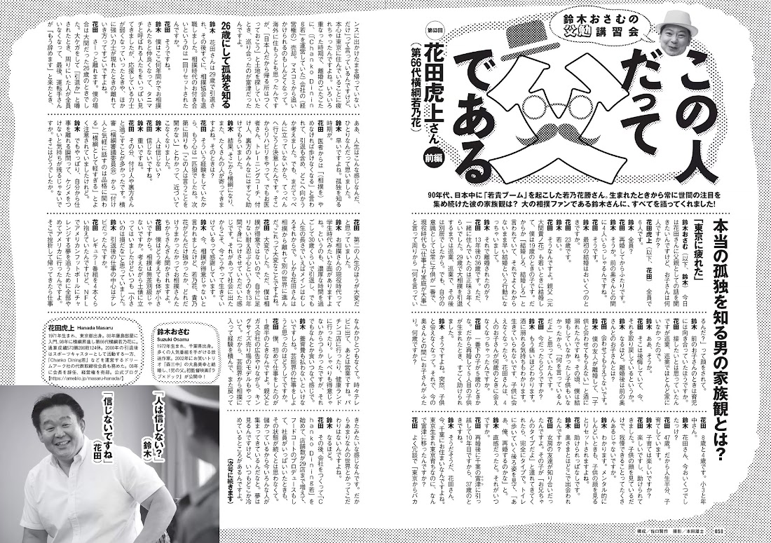 [Weekly Playboy] 2018 No.26 永尾まりや 忍野さら 倉持由香 川崎あや RaMu 長澤茉里奈 他