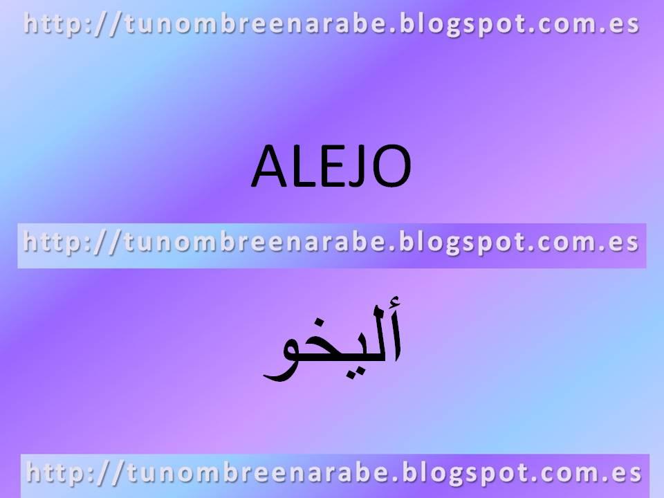 Tu nombre en árabe (Edición movil): ALEJO en Árabe