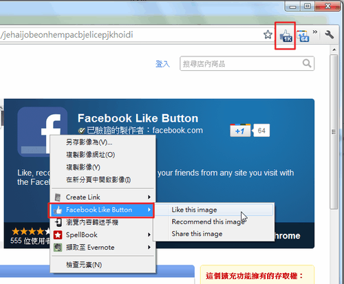 facebook like button-01