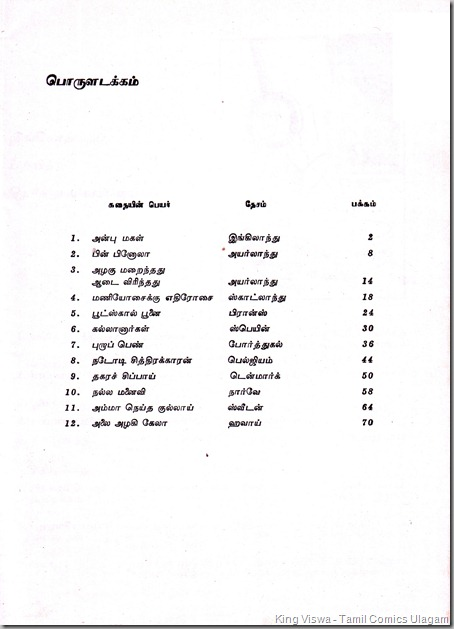 McMilan Publications Desa Desa Kadhaigal 3 By Vaandumama Index Page