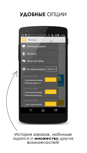 Rutaxi.Online  screenshots 6