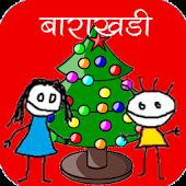 Barakhadi 2.0 (Marathi App)