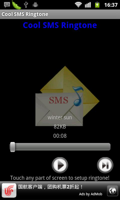 Cool SMS Ringtone - screenshot