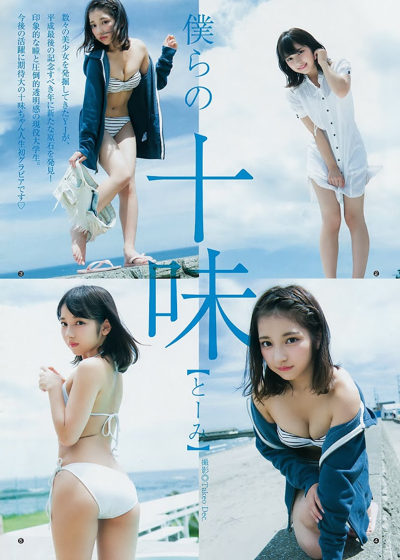 [Young Jump] 2018 No.34 川崎あや 十味