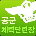 공군 모바일 체력단련장 icon