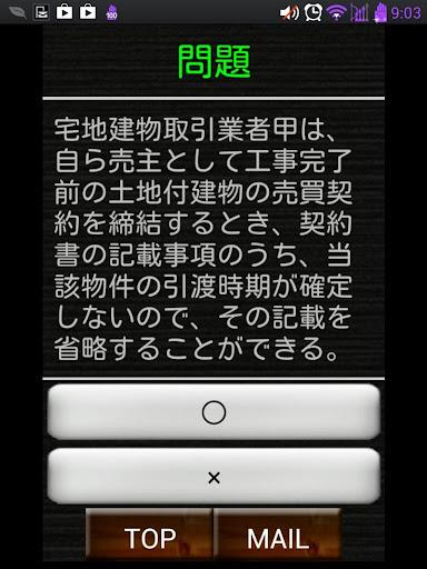 u30b9u30adu30deu6642u9593u3067u5408u683cuff01u884cu653fu66f8u58ebu3000u4e00u554fu4e00u7b54u3000u4e0au7de8 4.1 Windows u7528 4