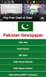 【免費新聞App】Pakistani Radio and Newspaper-APP點子