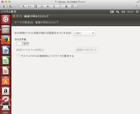 Ubuntuのシステム環境にてロックとサスペンドしない設定にする
