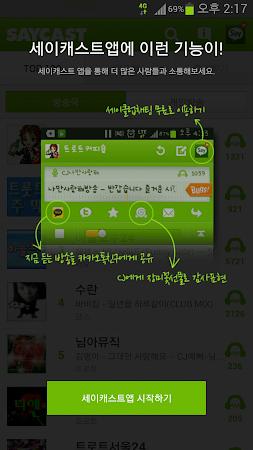세이캐스트-무료음악방송,음악커뮤니티 since 2000 1.7.2 screenshot 555382
