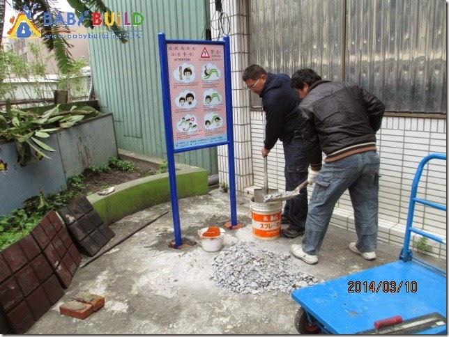 立柱式遊戲場安全告示牌施工