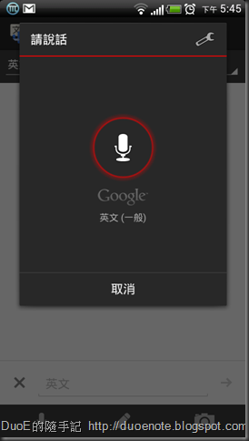 Google Translate(Google 翻譯)離線版