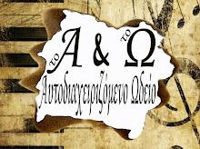 ΑΥΤΟΔΙΑΧΕΙΡΙΖΟΜΕΝΟ ΩΔΕΙΟ