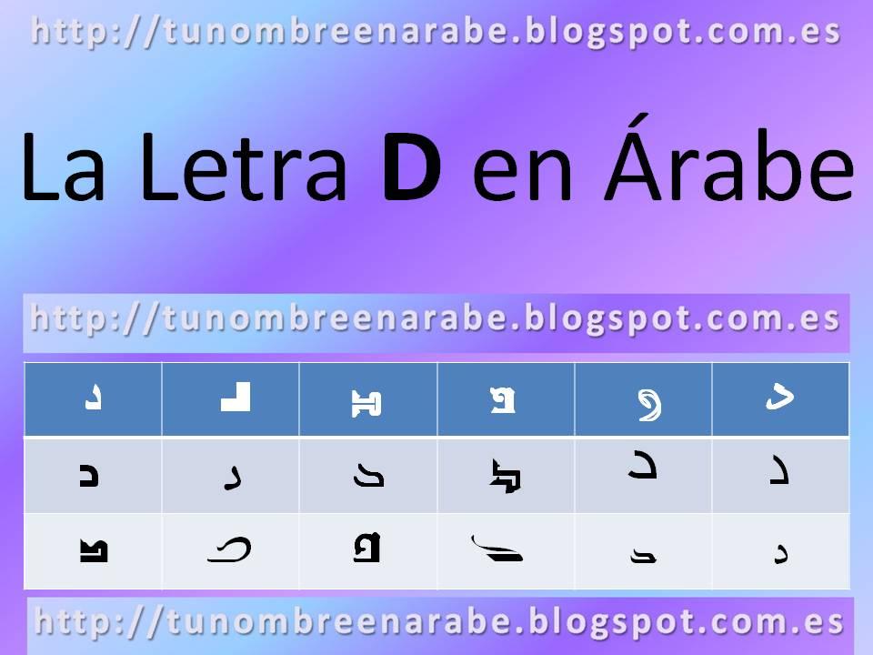 La letra D escrita en árabe para tatuajes