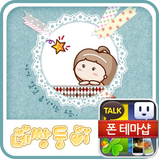 NK 네쌍둥이 마스킹 카카오톡 테마 個人化 App LOGO-APP試玩