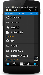 Tweecha Lite 方言対応 体験版- screenshot thumbnail