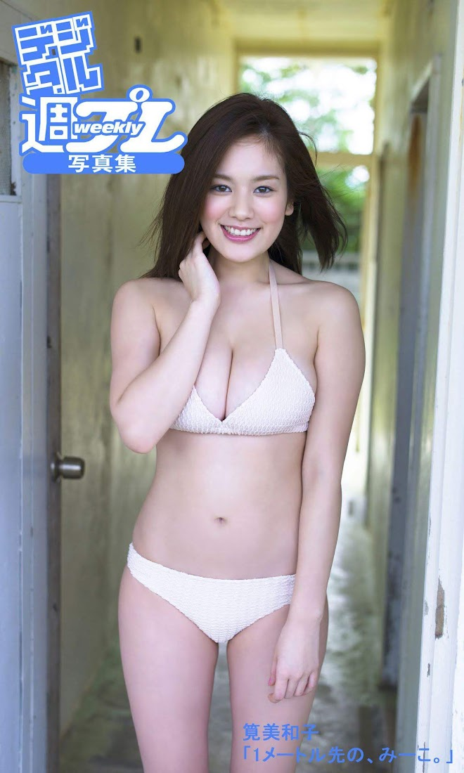<テ?シ?タル週フ?レ写真集>筧美和子「1メートル先の、みーこ。」(EX175)