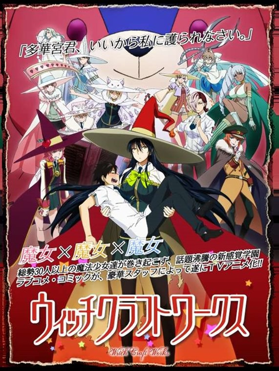 Witch-Craft-Works_anime