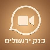 וידאו צ'אט –  בנק ירושלים