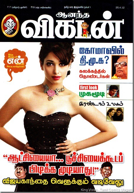 Anandha Vikatan Tamil Weekly Issue Dated 25042012 On Stands 19042012 Cover Story On Mugamoodi Dir Mysskin Interview