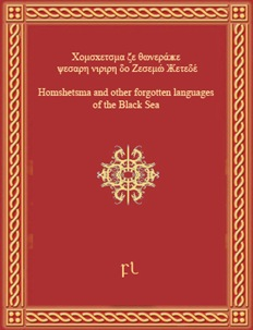 Homshetsma and other forgotten languages of the Black Sea Cover