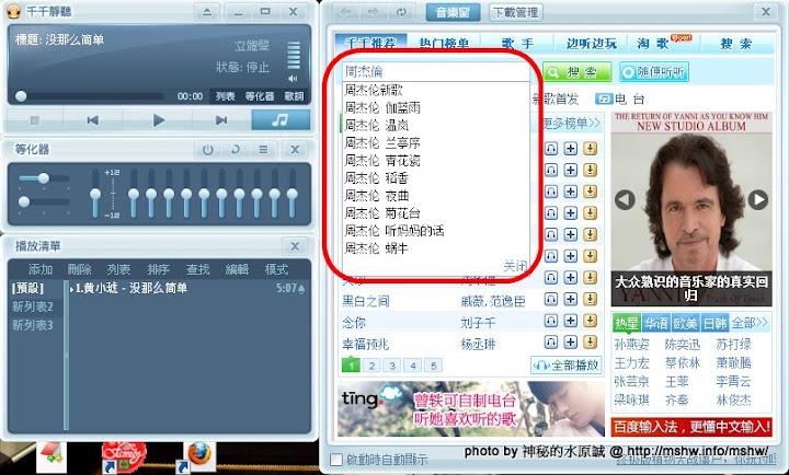 """[軟體應用]MP3當漏不求人 ~ 下載音樂的好幫手""""千千靜聽"""" 3C/資訊/通訊/網路 軟體應用 音樂"""