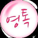 영톡채팅 - 랜덤채팅 동네채팅 친구만들기 icon