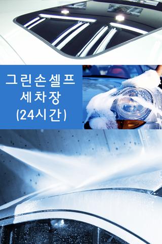 그린손셀프세차장 인천효성동 청천동 작전동 손세차