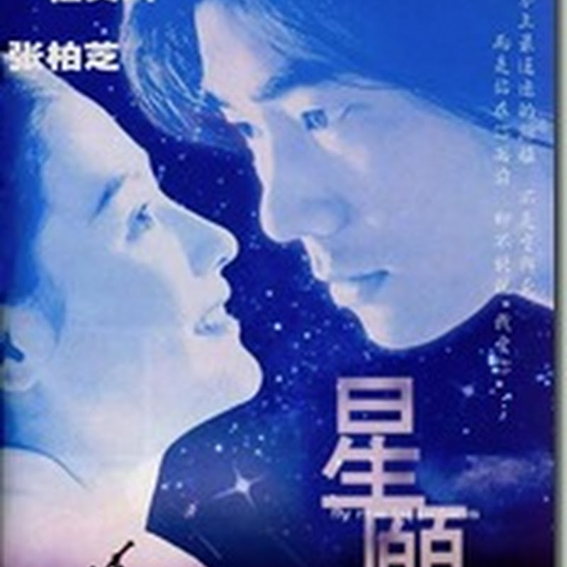 Me Wo Duniya Hu Mp3 Ringtone: Xin Yuan Yang Hu Die Meng 新鴛鴦蝴蝶夢(ending Judge