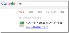 1ft - Google 検索