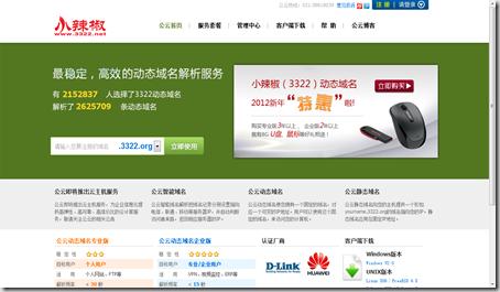 3322.net homepage