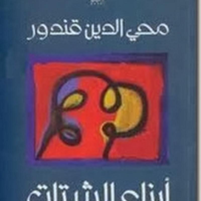 أبناء الشتات الجزء السادس من ملحمة القفقاس رواية لــ محي الدين قندور