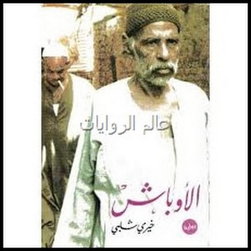 الأوباش رواية لي خيري شلبي