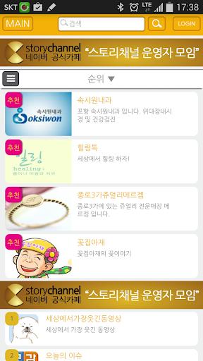 카카오스토리채널 추천앱 - 카스인