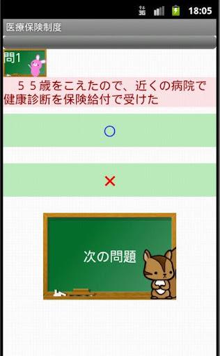 u533bu7642u4e8bu52d9u30e1u30c7u30a3u30abu30ebu30afu30e9u30fcu30afuff08u8a3au7642u5831u916cu8acbu6c42u4e8bu52d9uff09u554fu984cu96c6lite 1.06 Windows u7528 6