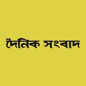 Dainik Sambad Epaper