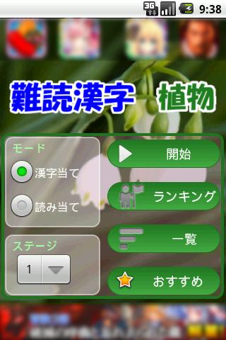 難読漢字クイズ 植物