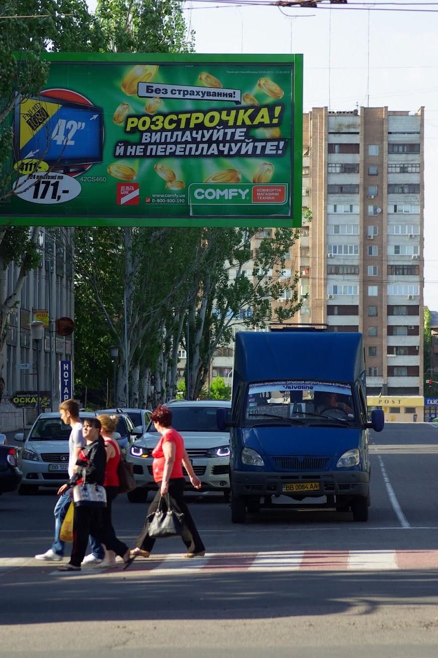 lugansk-0027.JPG