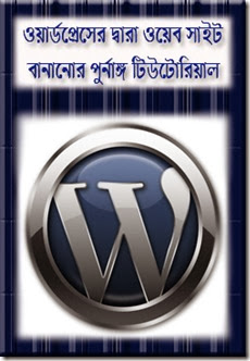 wordpress bengali tutorial